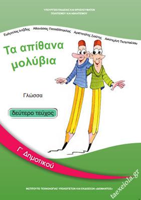 Γλωσσα Γ Δημοτικου Βιβλιο Μαθητη β τευχος