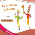 Γλώσσα Γ΄ Δημοτικού – Βιβλίο Μαθητή γ΄ τεύχος