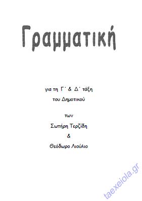 Βοήθημα Γραμματικής Γ΄ - Δ΄ Δημοτικού Θεωρία & Ασκήσεις
