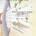 Λεξικό Α΄- Β΄ – Γ΄ Δημοτικού