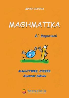 Μαθηματικα Δ Δημοτικου Βιβλιο Λυσεις ασκησεων