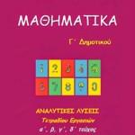 Μαθηματικά Γ΄ Δημοτικού – Λύσεις Τετραδίου Εργασιών