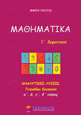 Μαθηματικα Γ Δημοτικου Τετραδιο Εργασιων Λυσεις