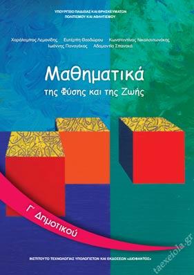 Μαθηματικα Γ Δημοτικου Βιβλιο Μαθητη