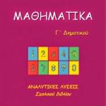Μαθηματικά Γ΄ Δημοτικού Λύσεις Βιβλίου