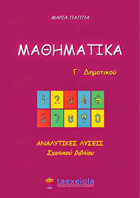 Μαθηματικα Γ Δημοτικου Βιβλιο Λυσεις