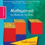 Μαθηματικά Γ΄ Δημοτικού – Τετράδιο Εργασιών γ΄ τεύχος