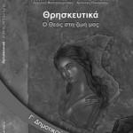 Θρησκευτικά Γ΄ Δημοτικού – Βιβλίο Δασκάλου