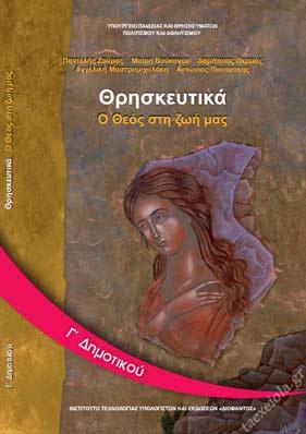 Θρησκευτικα Γ Δημοτικου Βιβλιο Μαθητη