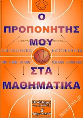 Βοηθημα Μαθηματικων Δ Δημοτικου