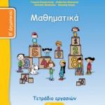 Μαθηματικά Β΄ Δημοτικού – Τετράδιο Εργασιών δ΄ τεύχος