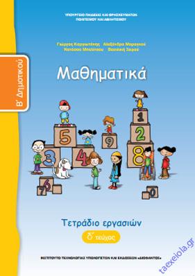 Μαθηματικα Β Δημοτικου Τετραδιο Εργασιων δ τευχος