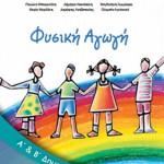 Φυσική Αγωγή Α΄ & Β΄ Δημοτικού – Βιβλίο Μαθητή
