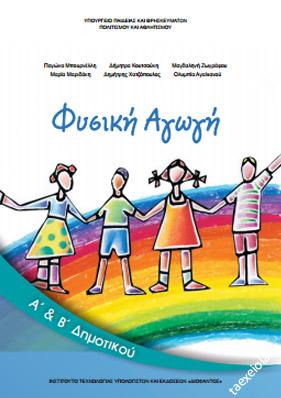 Βιβλιο Μαθητη Φυσικης Αγωγης Α Β Δημοτικου