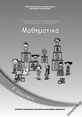 Μαθηματικα Β Δημοτικου Βιβλιο Δασκαλου