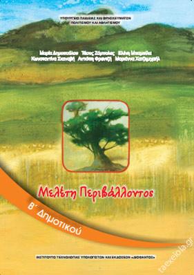 Μελετη Περιβαλλοντος Β Δημοτικου Βιβλιο Μαθητη
