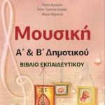 Μουσική Α΄ & Β΄ Δημοτικού – Βιβλίο Εκπαιδευτικού