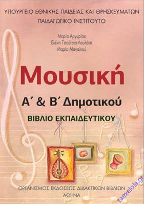 Μουσικη Α & Β Δημοτικου Βιβλιο Δασκαλου