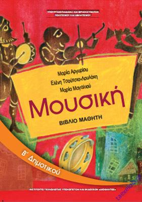 Βιβλιο Μαθητη Μουσικης Β Δημοτικου