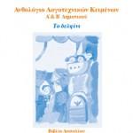 Ανθολόγιο Λογοτεχνικών Κειμένων Α΄- Β΄ Δημοτικού – Βιβλίο Δασκάλου