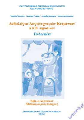 Ανθολογιο Λογοτεχνικων Κειμενων Α Β Δημοτικου Βιβλιο Δασκαλου