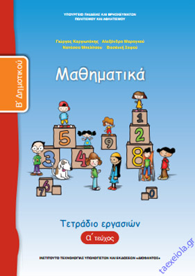 Μαθηματικά Β΄ Δημοτικού – Τετράδιο Εργασιών α΄ τεύχος