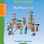 Μαθηματικά Β΄ Δημοτικού – Τετράδιο Εργασιών β΄ τεύχος