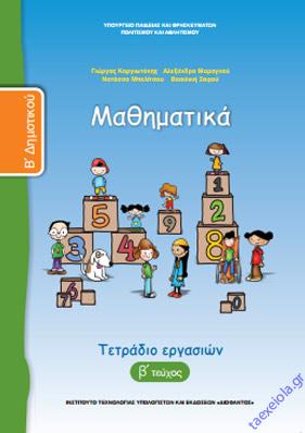 Μαθηματικα Β Δημοτικου Τετραδιο Εργασιων β τευχος
