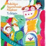 Ανθολόγιο Λογοτεχνικών Κειμένων Α΄- Β΄ Δημοτικού – Βιβλίο Μαθητή