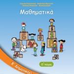 Μαθηματικά Β΄ Δημοτικού – Βιβλίο Μαθητή α΄ τεύχος