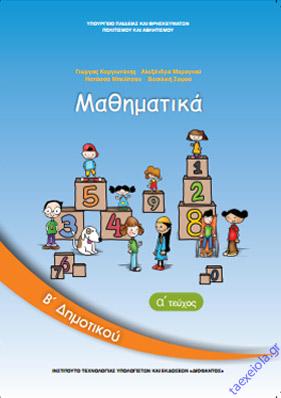 Μαθηματικα Β Δημοτικου Βιβλιο Μαθητη α τευχος
