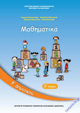 Μαθηματικα Β Δημοτικου Βιβλιο Μαθητη β τευχος