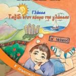 Γλώσσα Β΄ Δημοτικού – Βιβλίο Μαθητή α΄ τεύχος