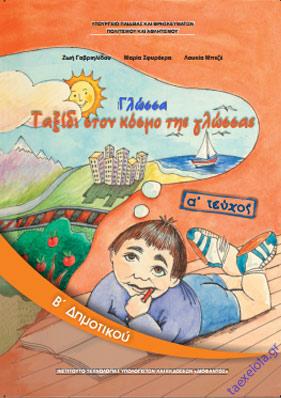 Γλωσσα Β Δημοτικου Βιβλιο Μαθητη α τευχος