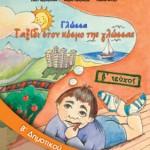 Γλώσσα Β΄ Δημοτικού – Βιβλίο Μαθητή β΄ τεύχος
