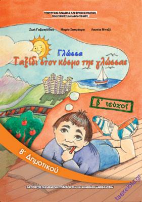 Γλωσσα Β Δημοτικου Βιβλιο Μαθητη β τευχος