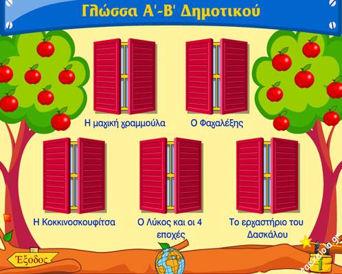 Εκπαιδευτικο Λογισμικο Γλωσσας Α Β Δημοτικου