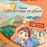 Γλώσσα Β΄ Δημοτικού – Βιβλίο Μαθητή γ΄ τεύχος
