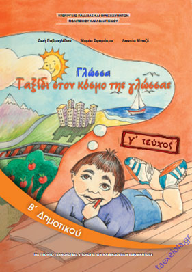 Γλωσσα Β Δημοτικου Βιβλιο Μαθητη γ τευχος