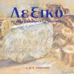 Λεξικό Αρχαίας Ελληνικής Γλώσσας Α΄- Β΄- Γ΄ Γυμνασίου