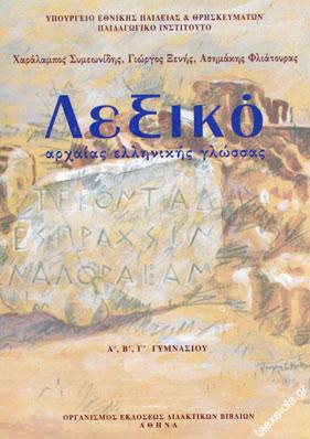 Λεξικο Αρχαιας Ελληνικηής Γλωσσας Α Β Γ Γυμνασιου