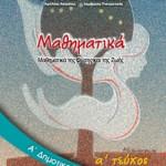 Μαθηματικά Α΄ Δημοτικού – Βιβλίο Μαθητή α΄ τεύχος