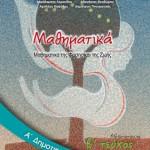 Μαθηματικά Α΄ Δημοτικού – Βιβλίο Μαθητή β΄ τεύχος