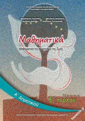 Μαθηματικα Α Δημοτικου Βιβλιο Μαθητη β τευχος
