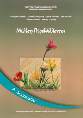 Μελετη Περιβαλλοντος Α Δημοτικου Βιβλιο Μαθητη