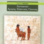 Συντακτικό Αρχαίας Ελληνικής Γλώσσας Α΄- Β΄- Γ΄ Γυμνασίου