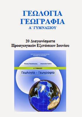 Θεματα - Διαγωνισματα Γεωλογιας - Γεωγραφιας Α Γυμνασιου
