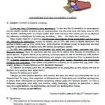 Θέματα Εξετάσεων Νεοελληνικής Γλώσσας Α΄ Γυμνασίου – 13 Διαγωνίσματα