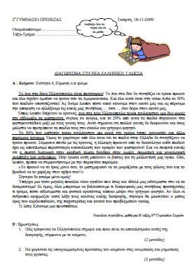 13 Διαγωνισματα Νεοελληνικης Γλωσσας Α Γυμνασιου