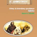 Ιστορία Ε΄ Δημοτικού Λύσεις Βιβλίου